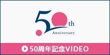 50周年記念ビデオ