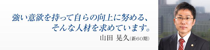 山田 晃久(新60期)