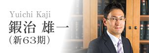 鍜治 雄一(新63期)
