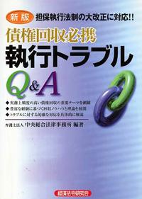 新版 債権回収必携 執行トラブルQ&A