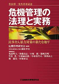 佐長彰一先生喜寿記念 危機管理の法理と実務 民事介入暴力対策の新たな地平