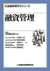 新金融実務手引シリーズ 融資管理