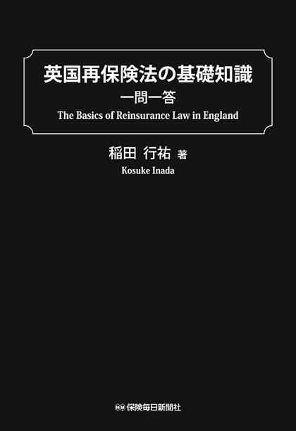 英国再保険法の基礎知識 一問一答 The Basics of Reinsurance Law in England
