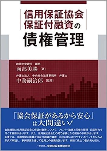 信用保証協会保証付融資の債権管理
